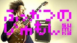 Sumika ふっかつのじゅもん Music Audio