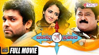 Vasthu Prakara-ವಾಸ್ತು ಪ್ರಕಾರ   New Kannada HD Movie 2017   Jaggesh   Rakshith Shetty   Yogaraj Bhat