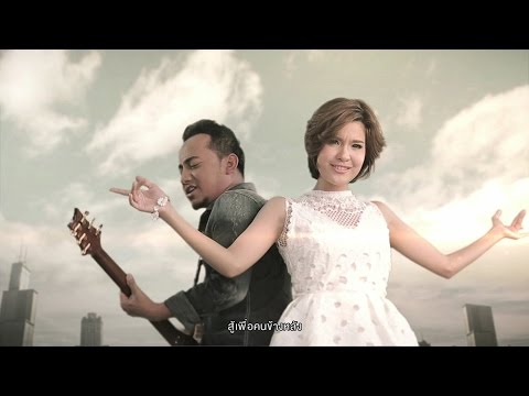พลังงานจน Feat เปาวลี พรพิมล - LABANOON「Official MV」