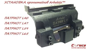 "УСТАНОВКА кронштейнов Arbalet™ ПАТРИОТ L40, L47, L59, L65 (Mount for weapons "" L40, L47, L59, L65"")"