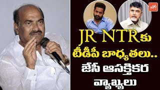 JC Diwakar Reddy Interesting Comments on Jr NTR | Chandrababu | MLA Roja | Pawan Kalyan