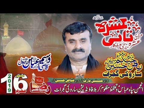 Ashra Sani | Zakir Qazi Waseem Abbas Safdar | 16 Muharram 2019 | Saroki Gujrat || Raza Production