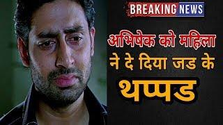 ये क्या! Abhishek bachchan को एक महिला ने मारा कस के थप्पड