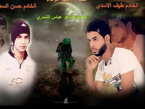 حسينيات 2014 لطميات حماسيه 2014 طيف الاسدي