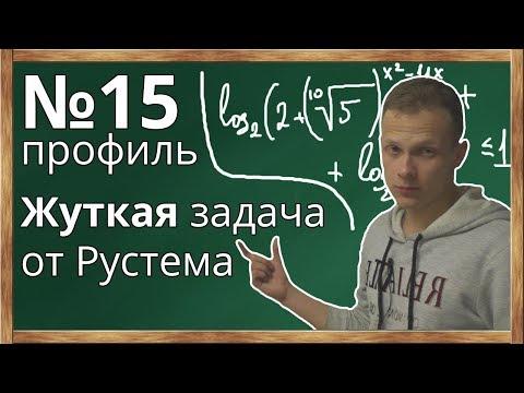 📌Жуткий номер 15 (неравенство) из профильного уровня ЕГЭ по математике. Задача на монотонность.