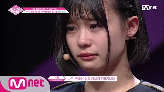 PRODUCE48 [1回] 文化の差、酷評に涙 180615 EP.1