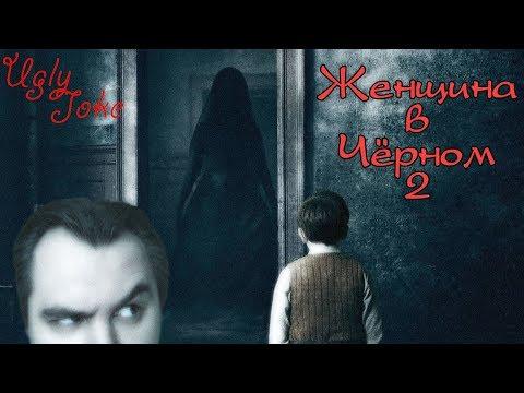 СМЕШНОЙ ОБЗОР фильма Женщина в черном 2
