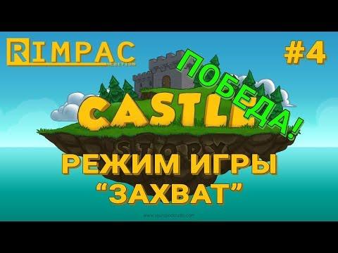Castle Story #4 | Захват | Победа!
