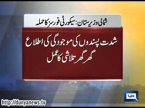 Dunya News - North Waziristan: Security forces kill five militants