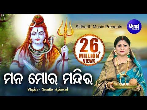 ମନ ମୋର ମନ୍ଦିର ଶିବ ମୋର ପୁଜା MANA MORA MANDIRA Odia Shiva Bhajan Full Video Song
