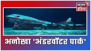 Bahrain To Sink Boeing 747 For Underwater Theme Park