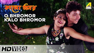 O Bhromor Kalo Bhromor   Kalo Bhromor   Bengali Movie Song