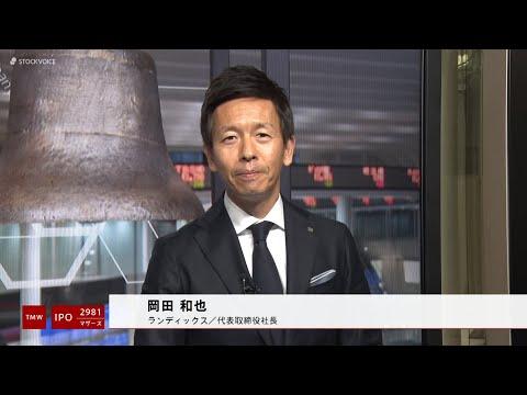 ランディックス[2981]東証マザーズ IPO