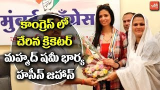 Indian Cricketer Mohammed Shami Wife Join In Congress Party | Rahul Gandhi
