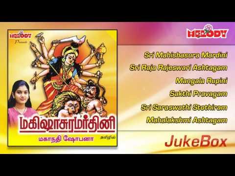 Mangala Rupini Tamil Devotional Navarathri Song Sung By Mahanathi...