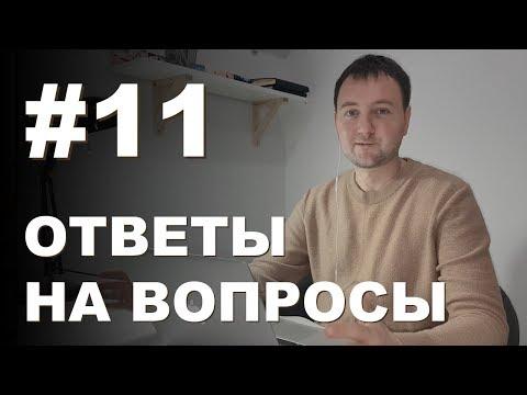 Ответы на вопросы #11. Александр Сокирка отвечает на вопросы зрителей. Задай свой вопрос под видео