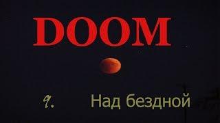 Doom - 9. Неуклюжий поход над бездной (прохождение на русском)