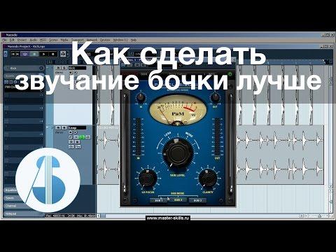 Как в fl studio сделать насыщенный звук