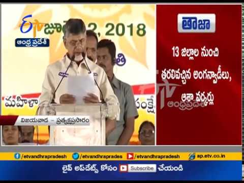 Anganwadi & Asha Workers Awareness Conference | CM Chandrababu Attends | Vijayawada