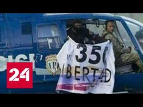Венесуэла пережила попытку госпереворота: главный заговорщик - в бегах