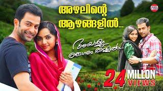 Ayalum Njanum Thammil - Azhalinte Azhangalil  - Ayalum Njanum Thammil Official Song