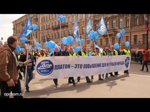ОПР Первомайская демонстрация в Санкт-Петербурге