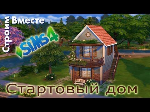 Как построить Стартовый Дом в Симс 4