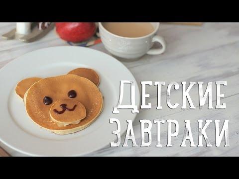 Рецепт быстрого завтрака для ребенка
