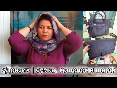 «Дейзи» | сумка, кошелек и шарф | обзор