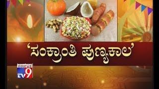 Sankranthi Punyakala How to Celebrate Makar Sankra