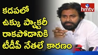 Janasena Chief Pawan Kalyan Slams TDP Leaders over Kadapa Steel Plant  | hmtv