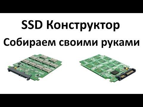 Ssd диск сделать своими руками