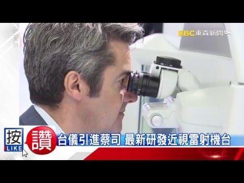 台儀引進蔡司 最新研發近視雷射機台