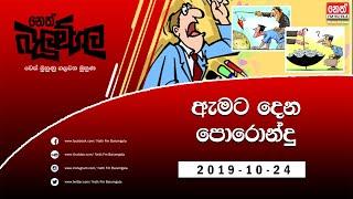 Neth Fm Balumgala  | 2019-10-25