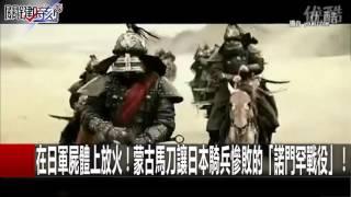 在日軍屍體上放火!蒙古馬刀讓日本騎兵慘敗的「諾門罕戰役」! 馬西屏 朱學恒 黃創夏 20160822-4 關鍵時刻