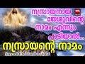 Nasrayete Namam # Hits Of K.G.Markose # Christian Devotional Songs Malayalam 2018 # Christian Songs