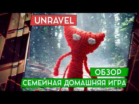 UNRAVEL -  ЧЕСТНЫЙ ОБЗОР УЮТНОЙ СЕМЕЙНОЙ ИГРЫ