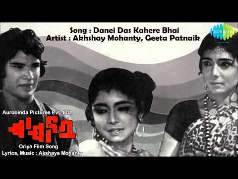 Danei Das Kahere Bhai HD Full Song | Jajabara | Oriya Film Song...