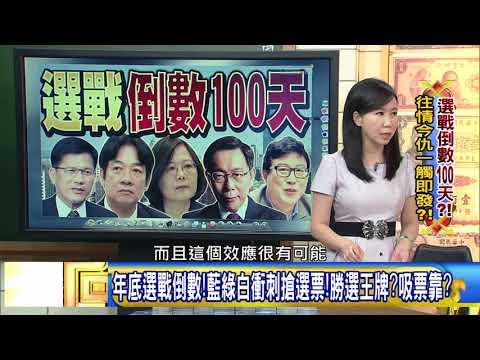 台灣-年代向錢看-20180815 骨牌效應延伸2020?英恐難連任?!關鍵?!綠怎救選情?