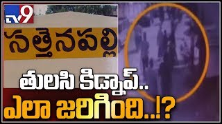 Tulasi missing case : Police unable to solve mystery || Guntur