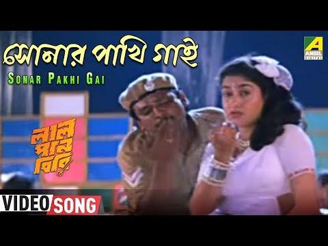 Sonar Pakhi Gai | Lal Pan Bibi | Bengali Movie Song | Kavita Krishnamurthy