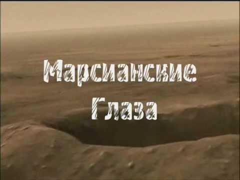 Tatu - Марсианские Глаза (Хочу Молчать)