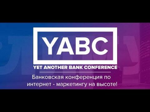 Банковский маркетинг или каким должен быть интернет-маркетинг банка. Yet Another Bank Conference.