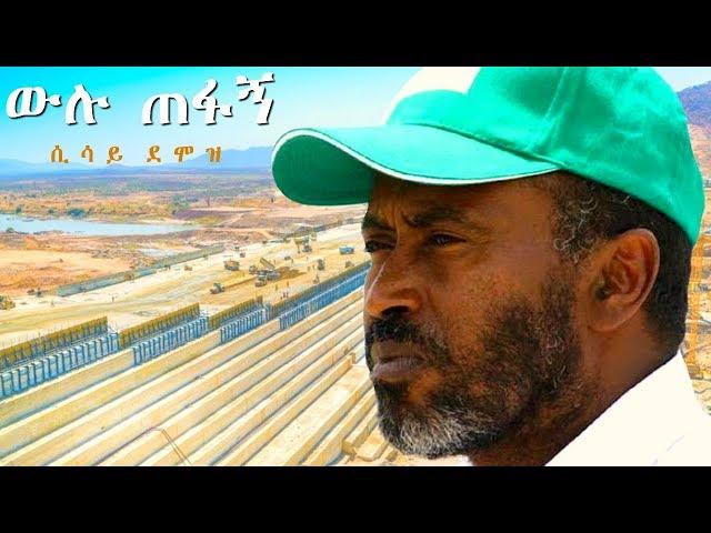 Sisay Demoz - Wulu Tefabign | New Ethiopian Music Dedicated to Engineer Simegnew Bekele
