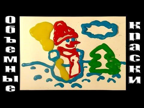 Как сделать объемные краски! Поделки для детей!