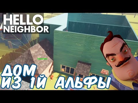 Hello Neighbor Alpha 1 Free Download - Your Game