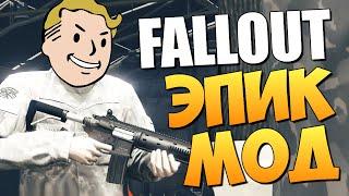 GTA 5 Mods : Fallout: San Andreas - ЭПИК МОД!