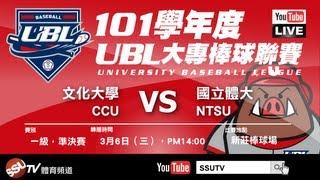 [UBL]文化大學 VS 國立體大 101學年度大專棒球聯賽一級 準決賽- SSUtv Live