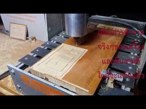 วิดีโอนำเสนอภาษาไทย เครื่องแกะสลักไม้  KMITL PCC