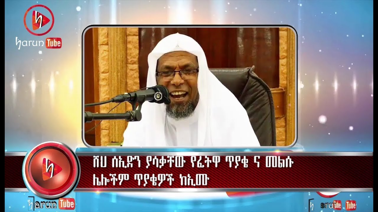 Very Funny Fatwa Question   Sheikh Seid Ahmed Mustefa